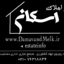 مشاور املاک اسکان در شهرستان دماوند گیلاوند و حومه