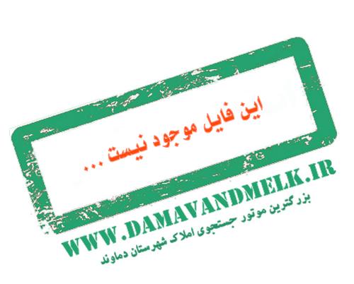 رهن و اجاره واحد (مسکن مهر دانشگاه)